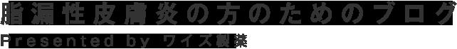 脂漏性皮膚炎の方のためのブログ Presented by ワイズ製薬